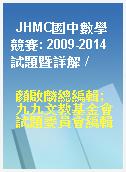 JHMC國中數學競賽: 2009-2014試題暨詳解 /