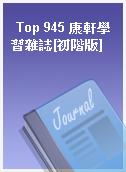 Top 945 康軒學習雜誌[初階版]